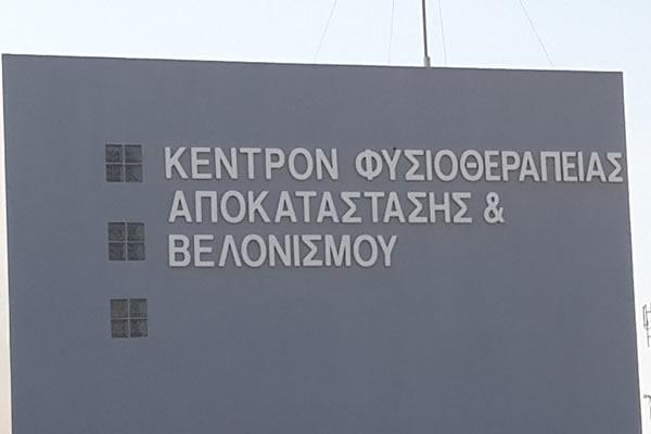 Toumazi Physio Gallery - Toumazis outside wall