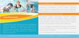 Toumazi Physio Flyers - Hydrotherapy