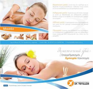Toumazi Physio Flyers - Massage