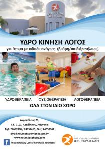 Toumazi Physio Flyers - Adults, children: Special needs