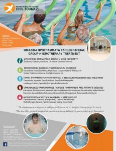 Toumazi Physio Flyers - Group hydrotherapy treatment